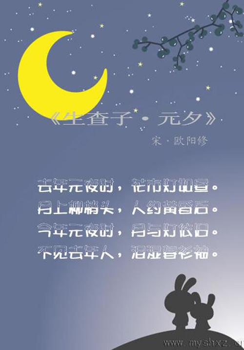 中国元宵节古诗词欣赏