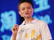2009淘宝半年会马云演讲
