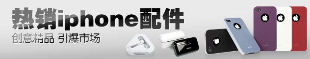 热销iphone配件货源专场