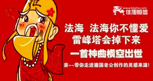 北京佳旭恒信广告有限公司
