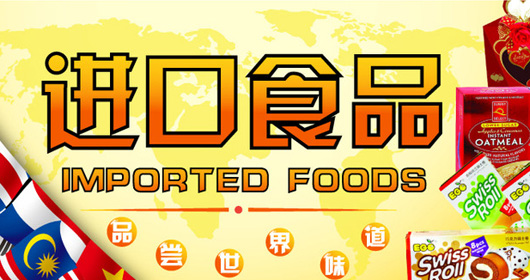 全球进口食品馆