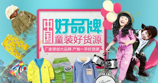 中国好品牌