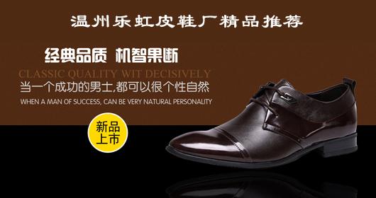 温州市瓯海郭溪乐虹皮鞋厂
