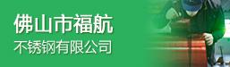 福航主营:201不锈钢管;304不锈钢管;316不锈钢管;316L不锈钢管;不锈钢板材;不锈钢装饰管;不锈钢制品管;不锈钢异型管;不锈钢焊管;不锈钢螺纹管;不锈钢花管;不锈钢卷带;不锈钢带;钛金不锈钢;不锈钢磨砂板