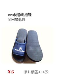 劳保用品-eva防静电拖鞋