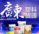 广东塑料货源