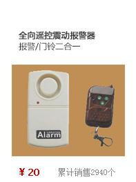 安防监控-全向遥控震动报警器