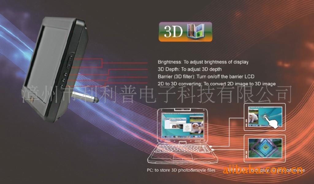 供应利利普USB-3D液晶显示器