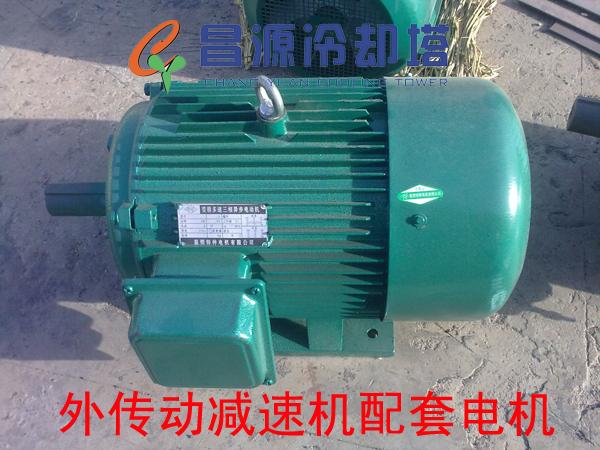 冷却塔外传动减速机配套电机