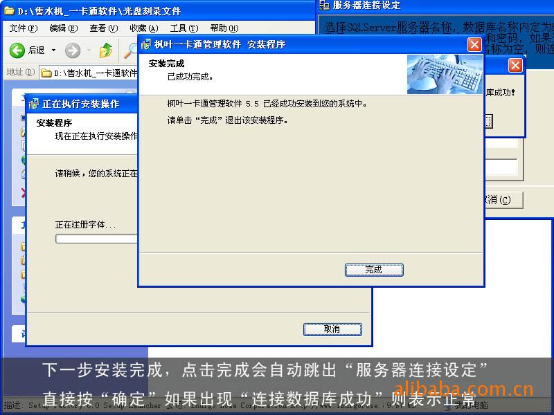 刷卡软件的安装与使用说明