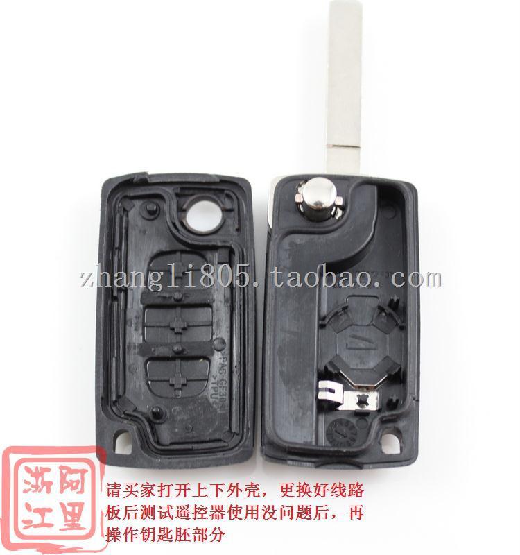 标致307雪铁龙凯旋世嘉 C4 C5 折叠遥控钥匙外壳0536进口国产都有高清图片