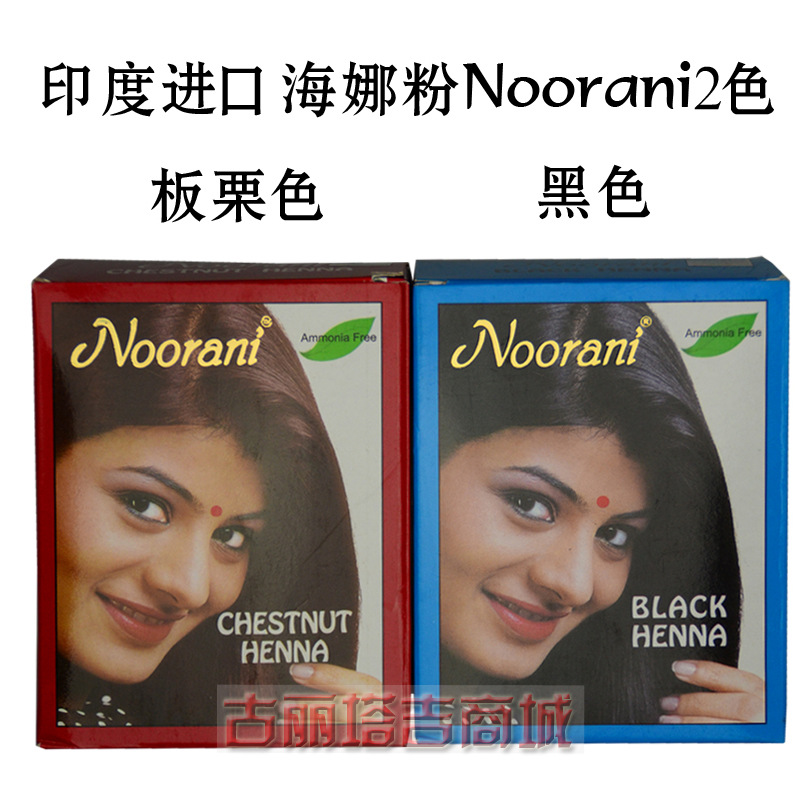 Pure Imported Natural Noorani The Indian Henna Powder Hair Powde