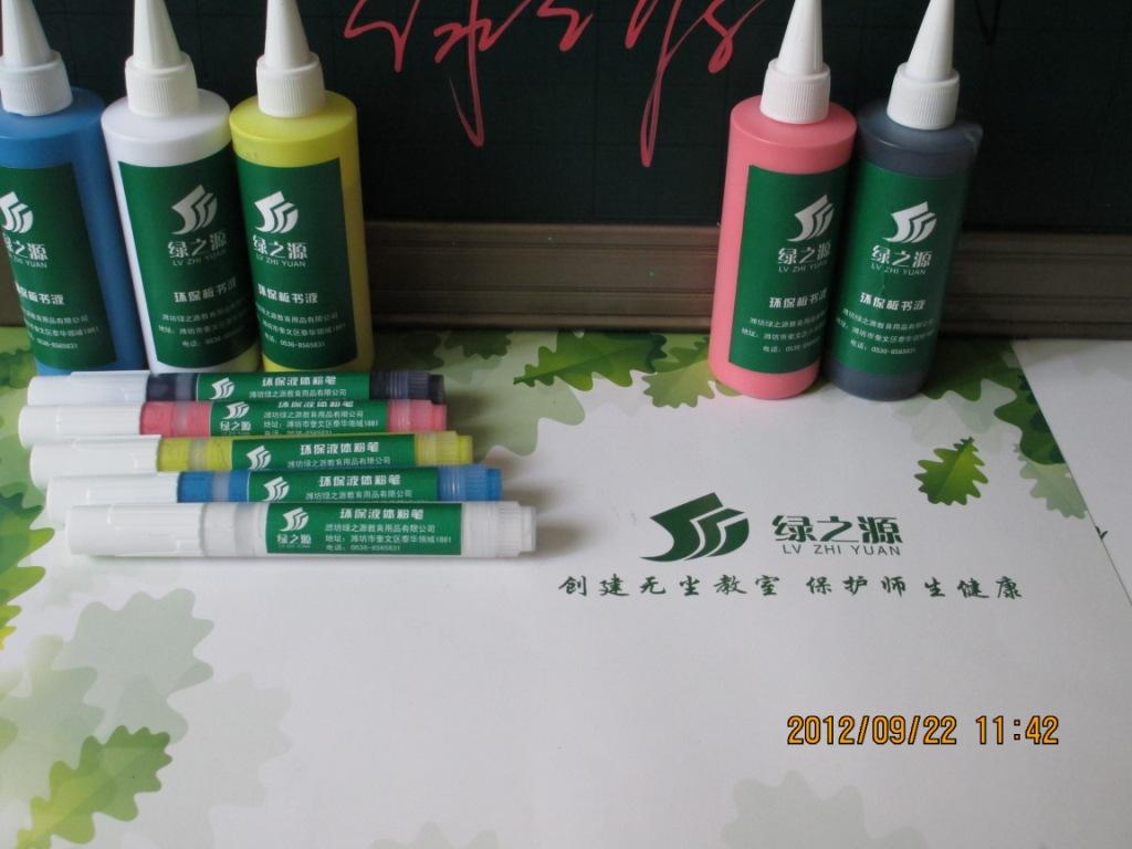 绿之源环保液体粉笔、水性笔、绿板笔补充液(环保墨水)颜