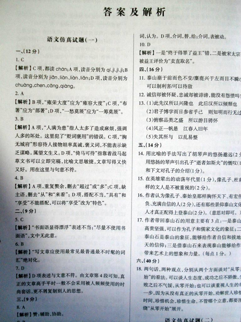 高中语文考试内容_云南省2011年6月普通高中学业水平考试语文