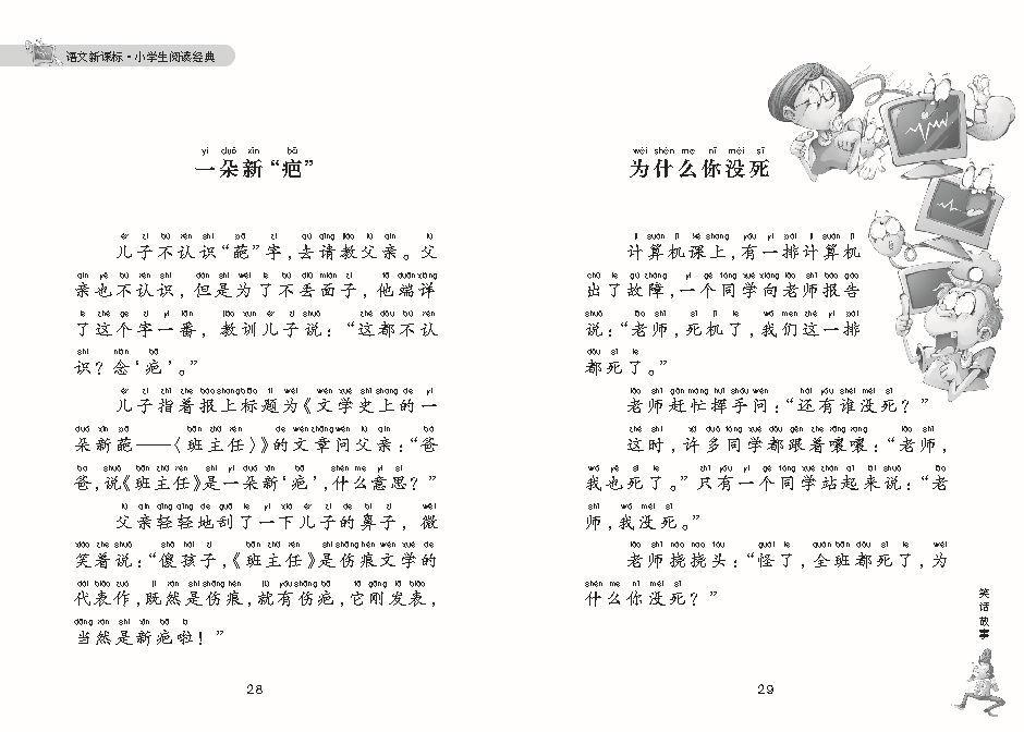 【语文新课标小学生阅读故事笑话绘画经典注广元市小学校图片