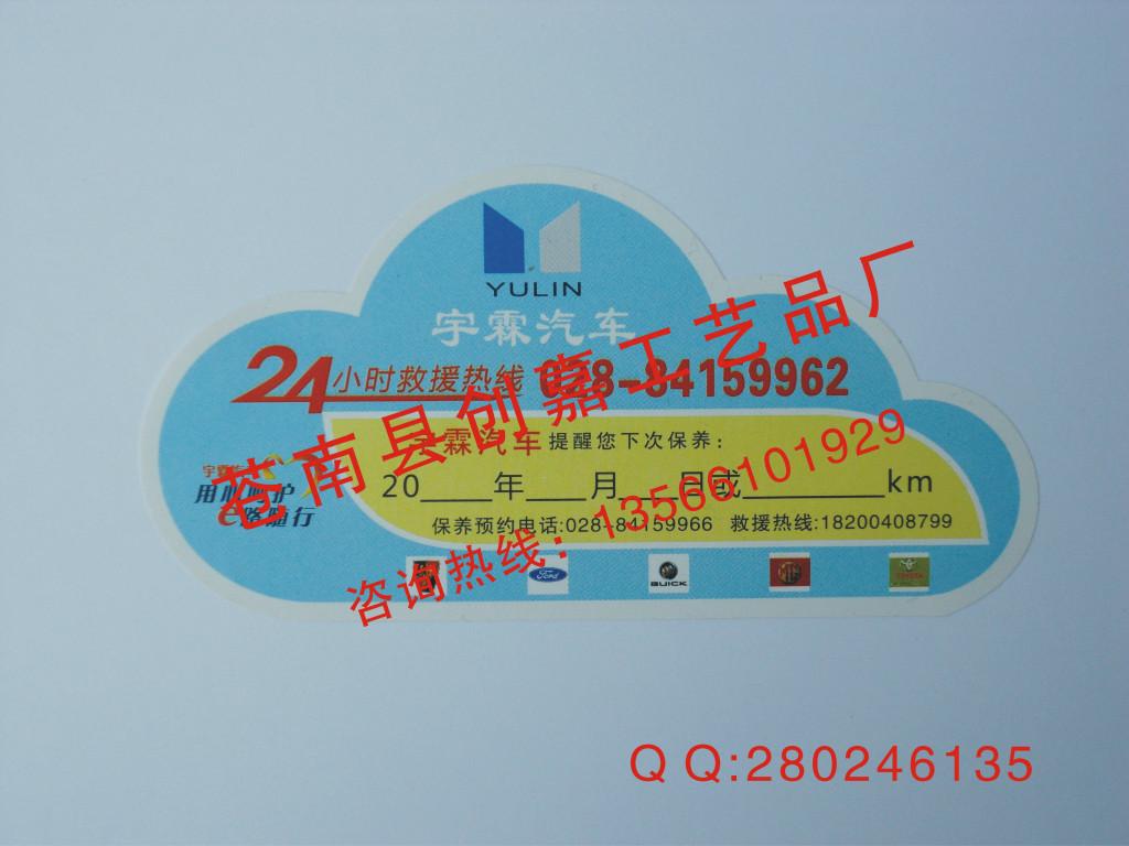 进口材料 汽车标志静电贴 4S店汽车保养贴 年检贴 价格优惠高清图片