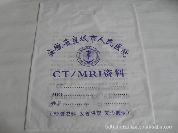 供應定做純原料醫用X光片袋(廠家直銷/質優價廉)