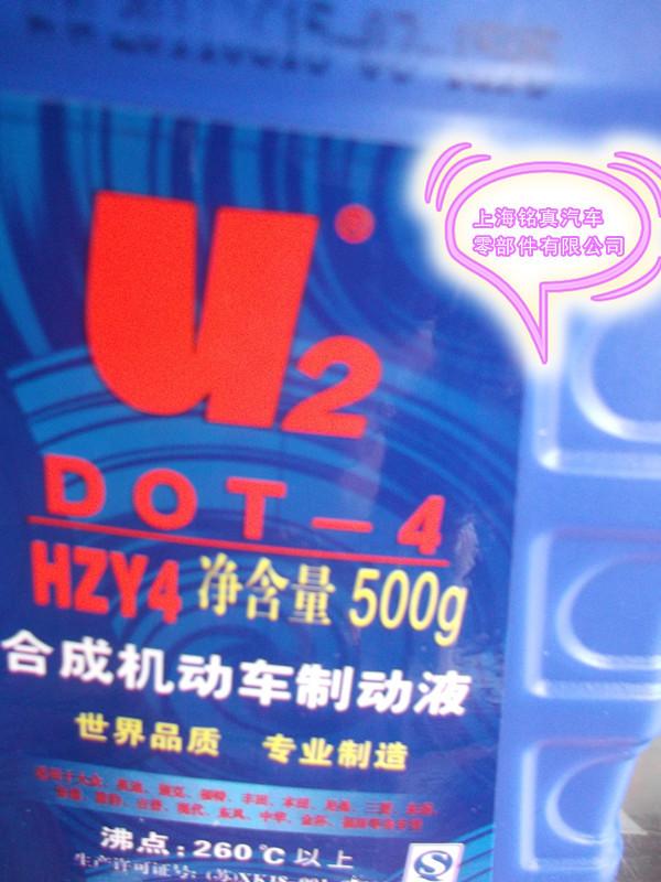洋U2超级合成机动车制动液DOT3 刹车油800G 世界品质 -价格,高清图片