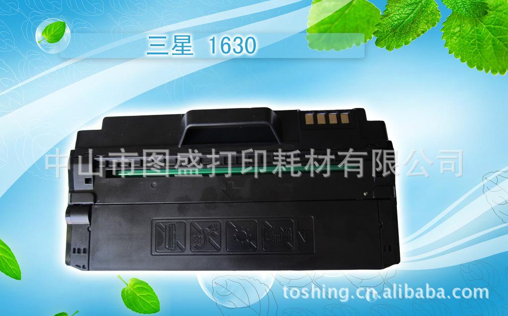 打印耗材批发|供应全新兼容三星ML1630D2硒鼓|三星硒鼓