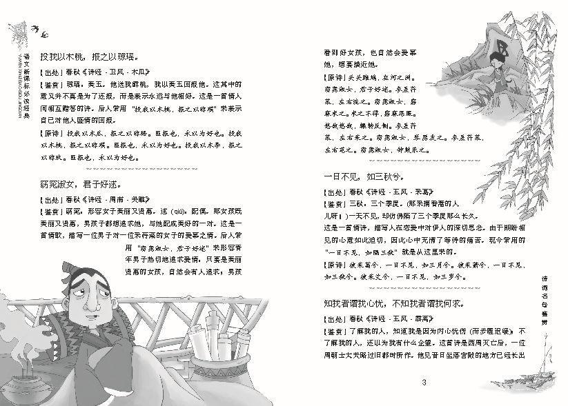 【语文新课标必读丛书小学生阅读经典诗词名标课小学英语外研社新图片