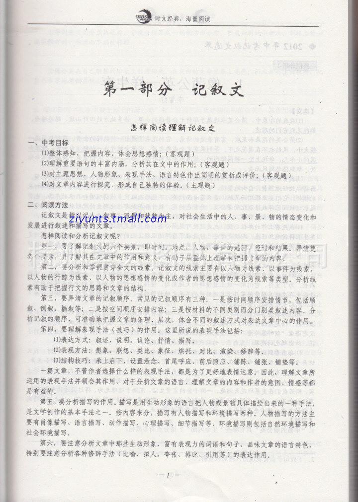 紫云教辅BBS系列初中语文扩展阅读现代议论文v教辅阅读初中图片