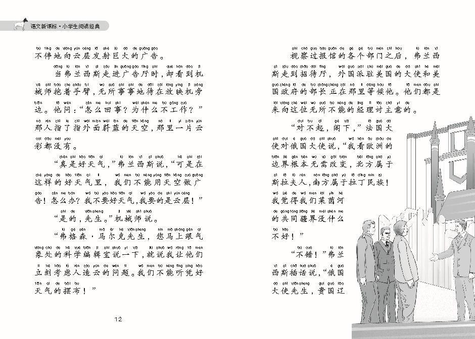 【儿童书语文新课标小学生阅读小学作文端午节作文400经典字科幻400字图片