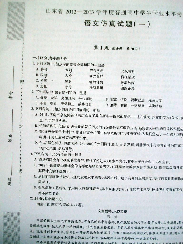 高中语文考试内容_山东省2011年冬季普通高中生学业水平考试语