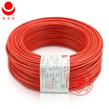 正品金龙羽国标家装电BVR1.5平方单芯多股电线厂价直销 家用电线