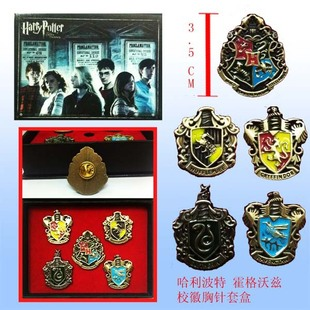 Harry Potter and the old section of the new kit School brooch second paragraph