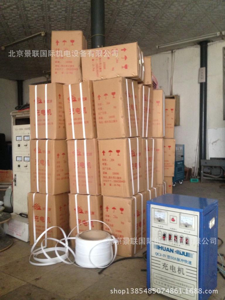 恒流恒压充电机、智能充电机、高效全自动充电机 CJ-80A/72