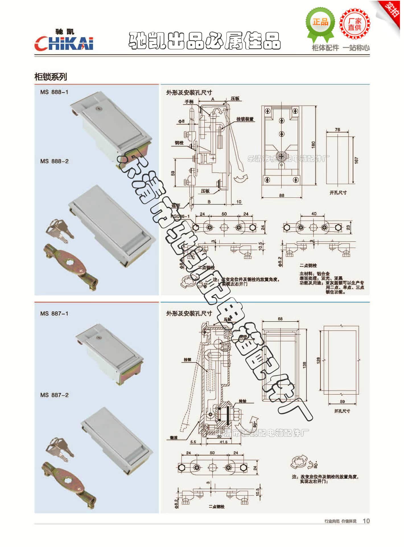 供应基业箱门锁,电表柜成套配件,塑料锁具