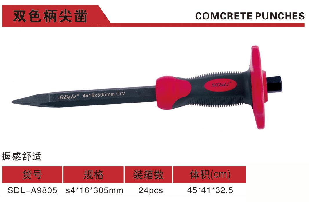 斯达利 五金工具 SDL-A9805 双色柄尖凿