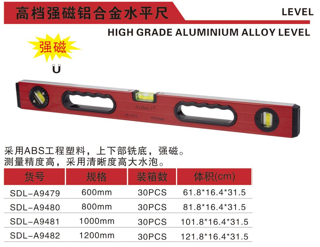 斯达利 五金工具 SDL-A9482 高档强磁铝合金水平尺