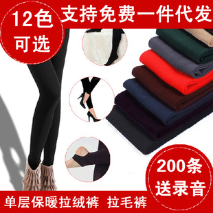 K400 candy colors plus velvet warm qiu dong single pull pull Trousers Leggings Maoku female 95g