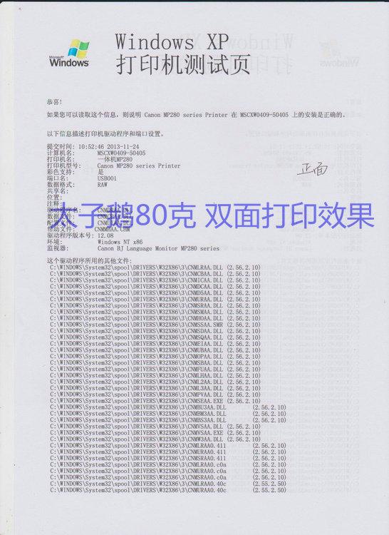 高白纯木浆静电复印纸 太子鹅80克A4打印纸 a4纸