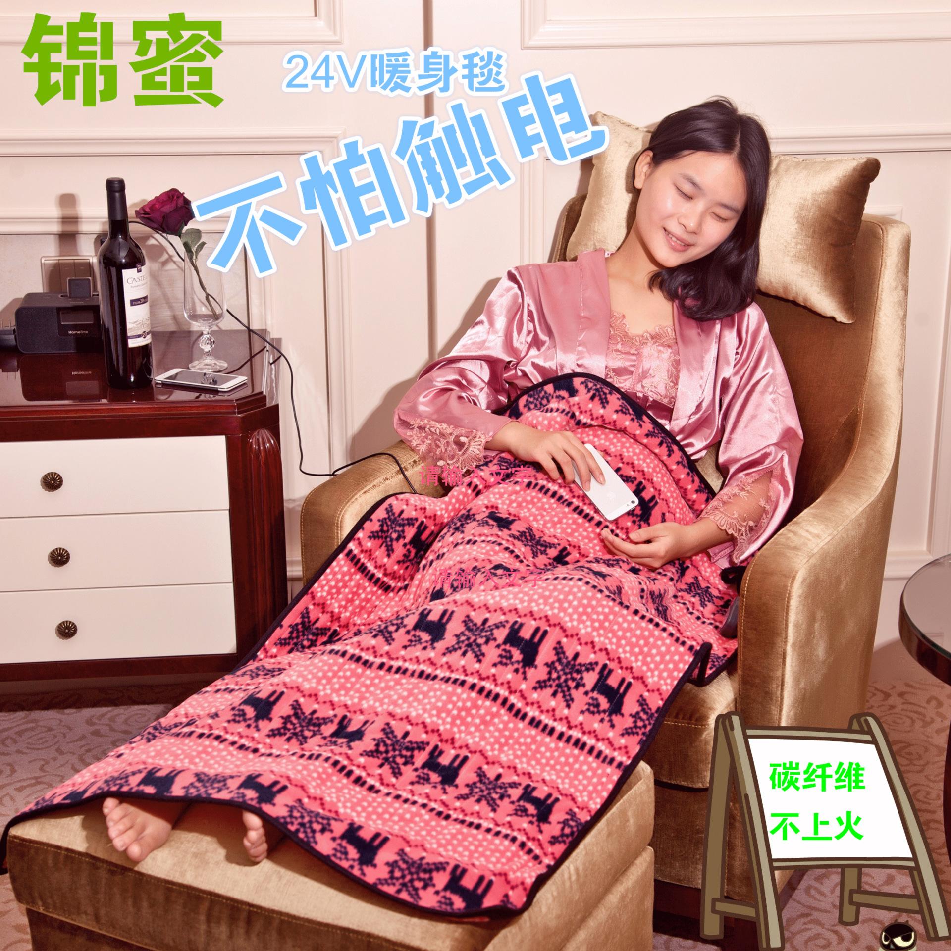 24V安全碳纤维电热暖身毯护膝毯多功能休闲毯 一分钟速热
