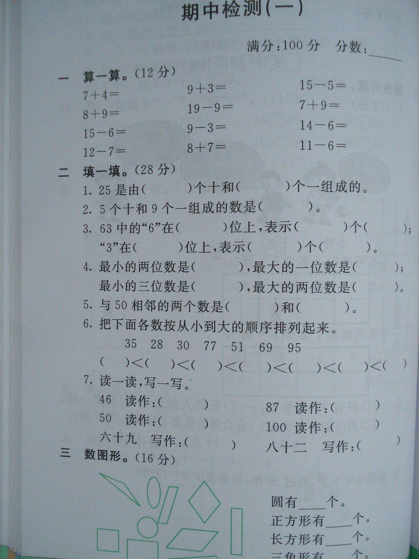 【14春心意创新一点通人教小学数学小学下册年级卡图片