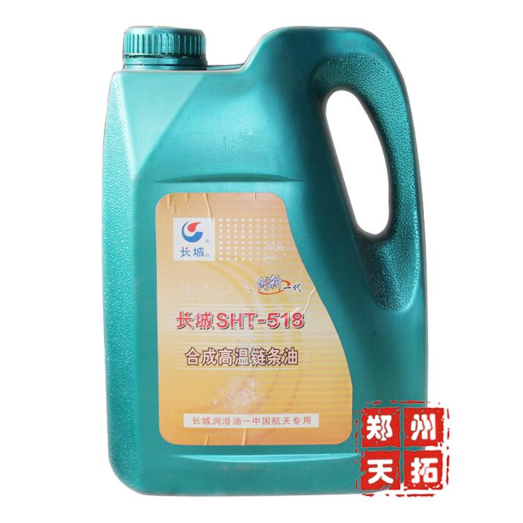 供应长城SHT-518合成高温链条油3.5kg装
