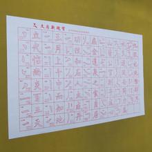 水写布工厂直销生宣N次书法水写布 欧阳询楷体基本笔画描红水写布