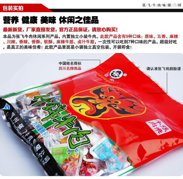四川特产张飞什锦牛肉350克厂家批发肉类零