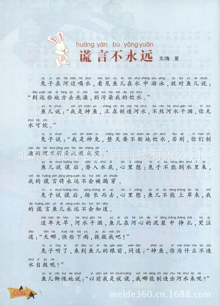 【培养小学生诚实守信的80个好故事作者:马长中心小学水口镇图片