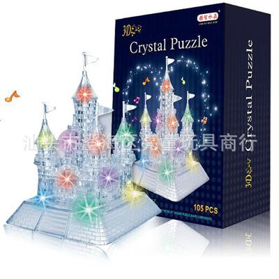 水晶儿童拼图 益智积木拼装玩具