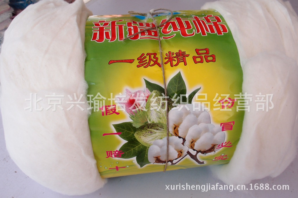 新疆纯棉花\一级精品棉花\双人被棉絮新品特价19.5斤/包