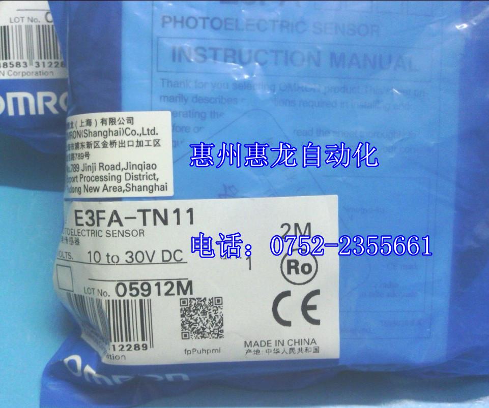 供应全新原装omron欧姆龙光电开关E3FATN11 2M对射型图片