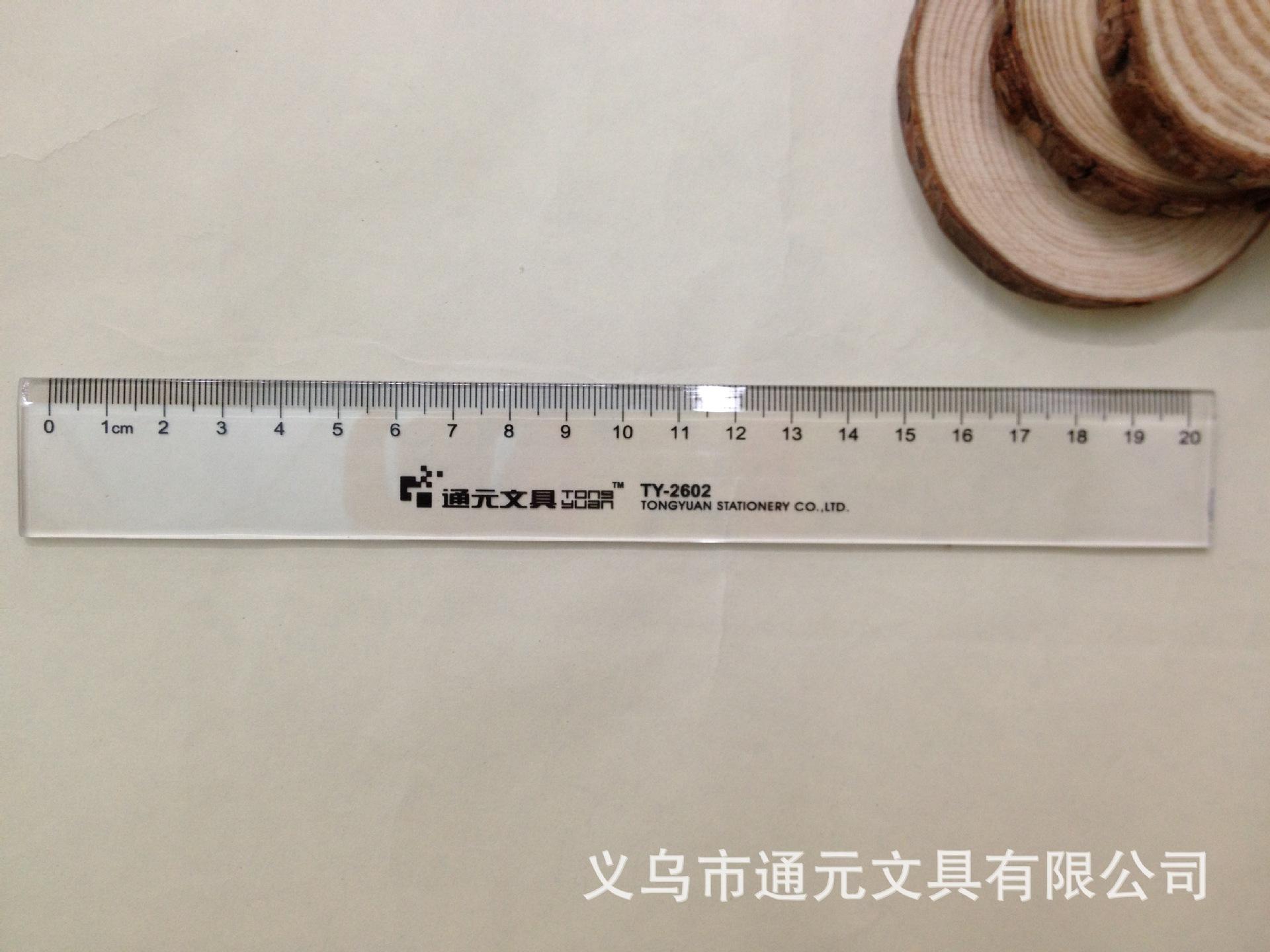 20厘米 尺子 标准图图片下载 20厘米 尺子 标准图打包 ...