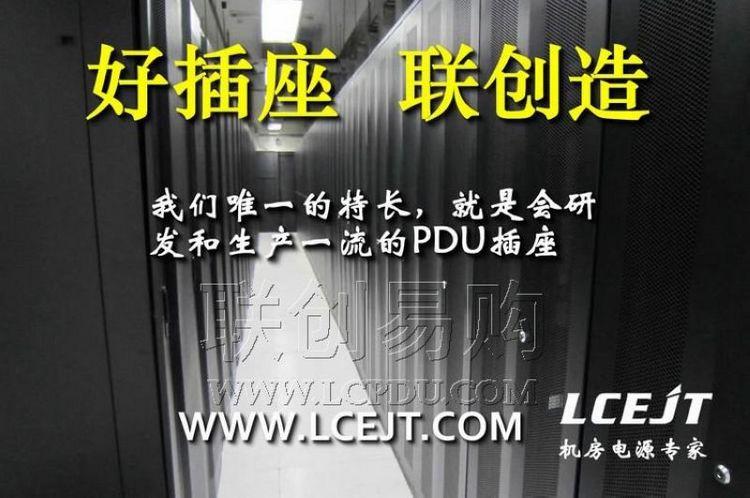 LCEJT黑金刚7位C19插孔PDU机柜专用插座电源分配单元防雷1U