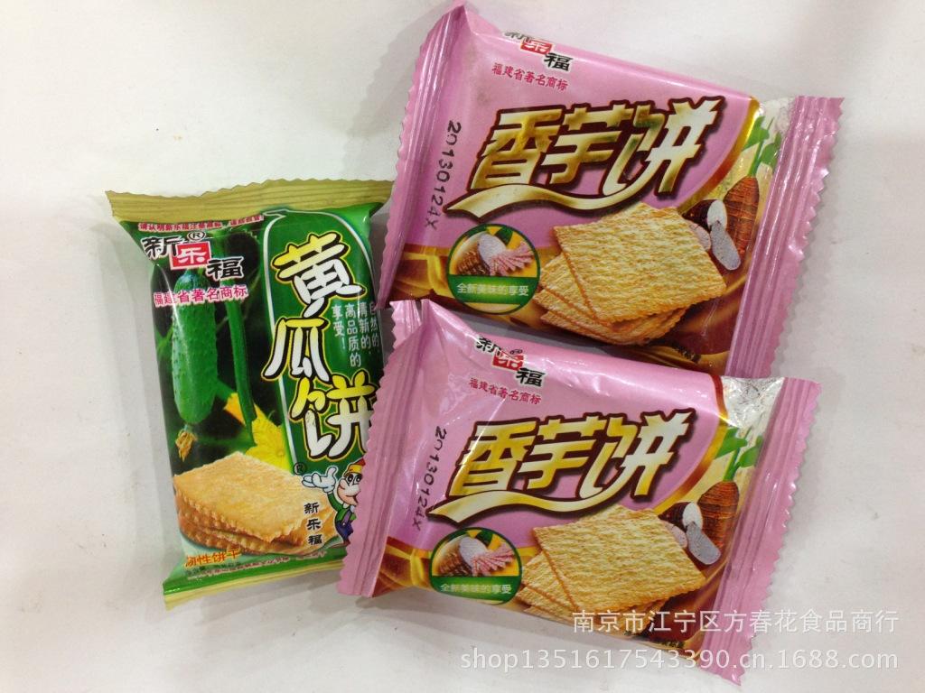 新乐福图片饼节目美味9.5斤一箱饼干,新乐福美食有香芋陕西什么都图片