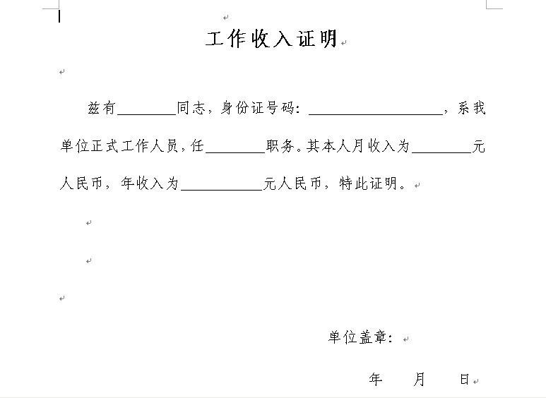 上杭州包邮代开工作证明 离职证明