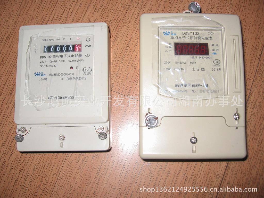 价格,厂家,图片,电表,长沙威胜多功能电表cshd118