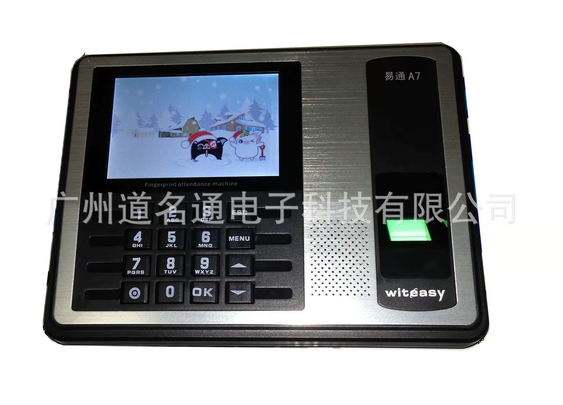 指纹考勤机 全国 易通指纹考勤机真彩4.0寸大屏幕高速识别免软件 阿里